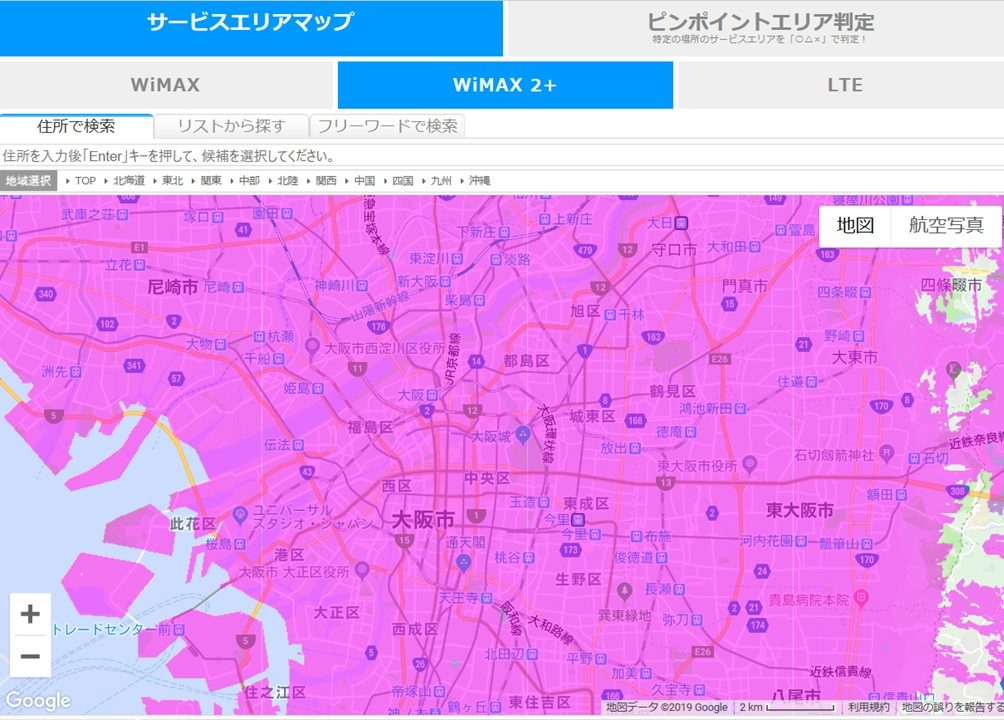 WiMAX サービスエリアマップ