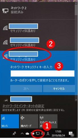 PCのWiFi接続方法