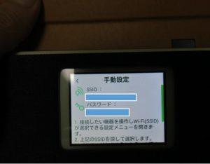 WiMAX W06のSSIDとパスワード