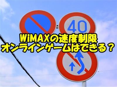 速度制限のWiMAXでオンラインゲーム