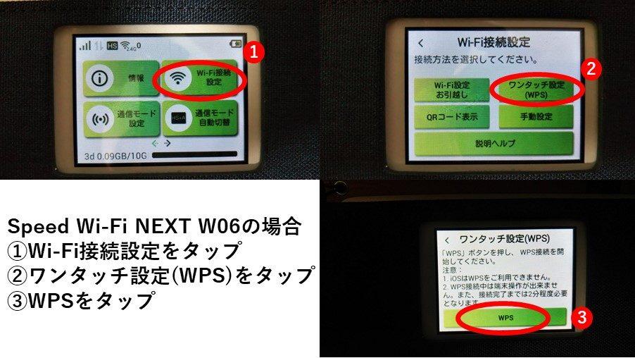 W06のWPSボタン