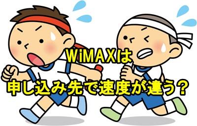 WiMAXのプロバイダで速度が違うのか