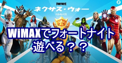 WiMAXでフォートナイト