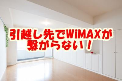 WiMAXが引っ越し先で繋がらない