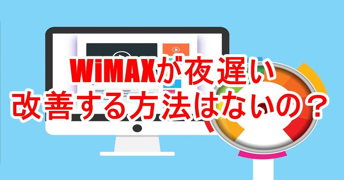 WiMAXが夜遅い原因