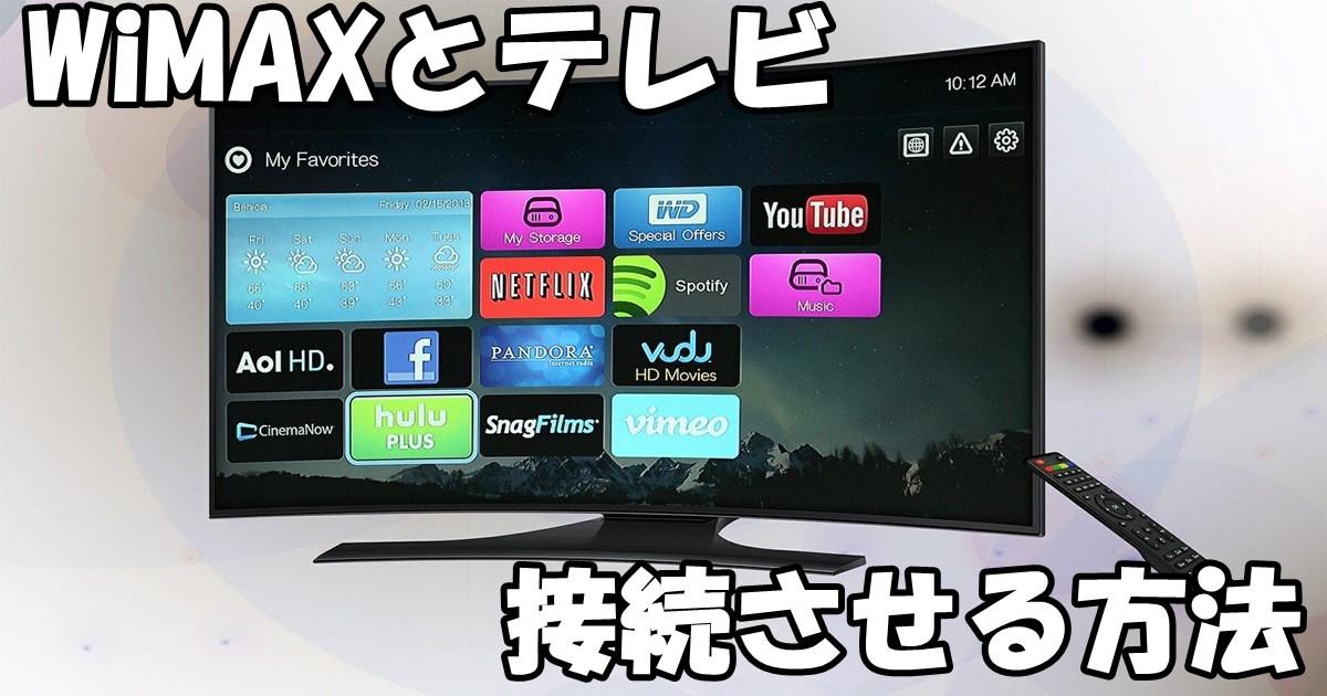 WiMAXとテレビを接続