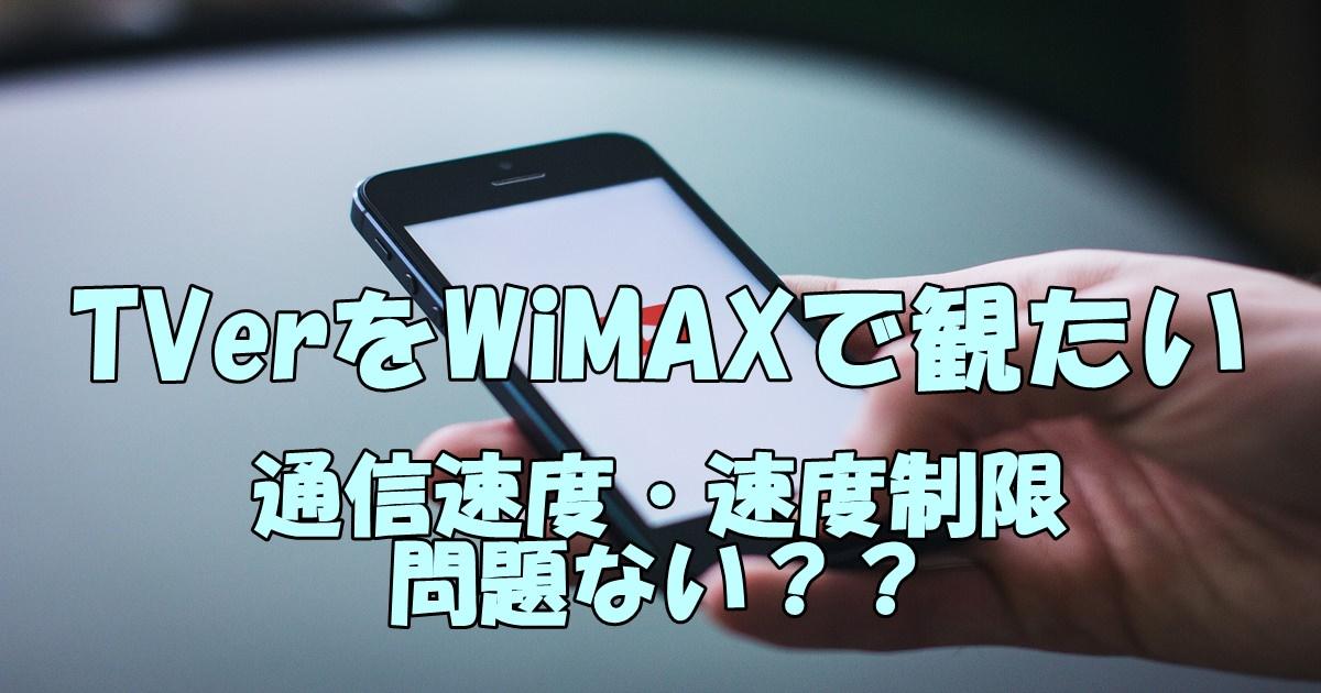 WiMAXでTVer