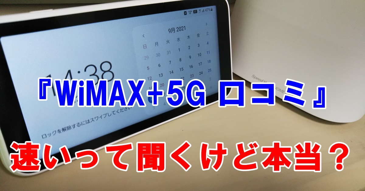 WiMAX+5Gの口コミ