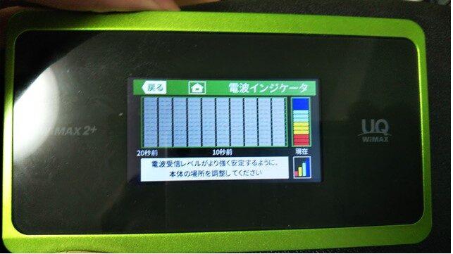 WX06の電波インジケーター